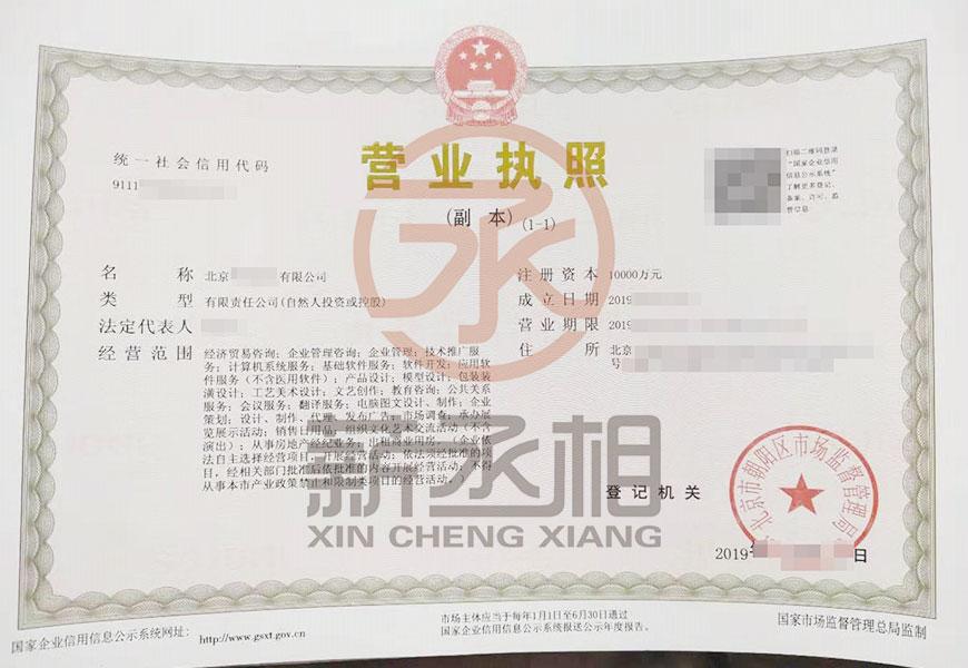 薪丞相 北京无行业公司转让