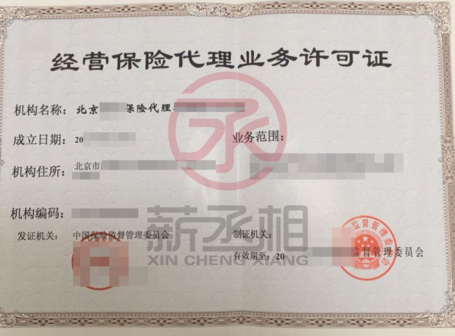 薪丞相 北京保险代理公司转让