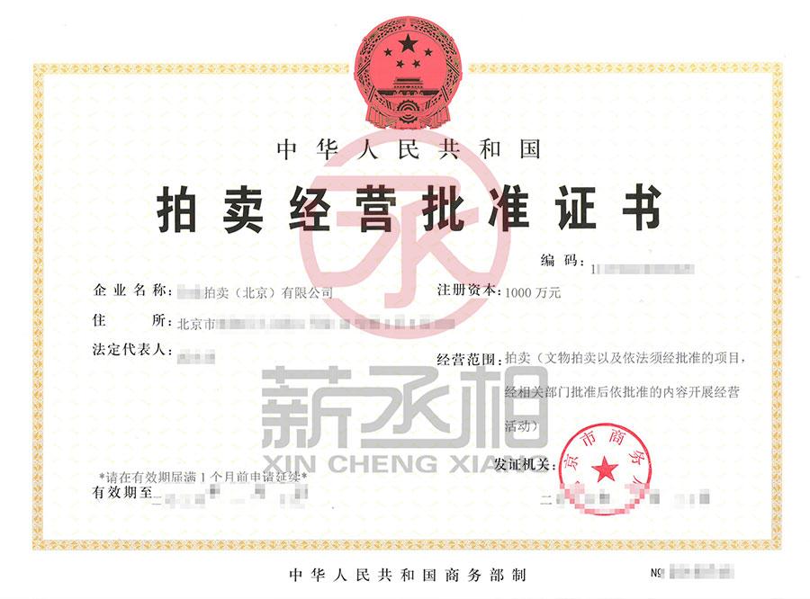薪丞相 北京拍卖公司转让