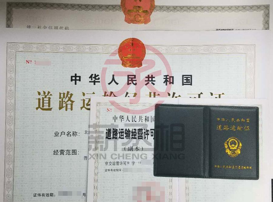 薪丞相 北京物流公司带道路运输许可转让