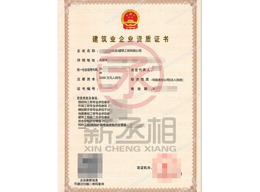 薪丞相 北京7项资质转让带劳务
