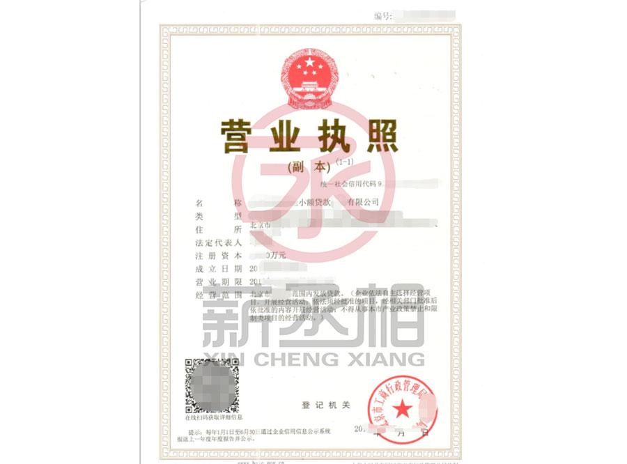 薪丞相 北京小额贷款公司股权转让