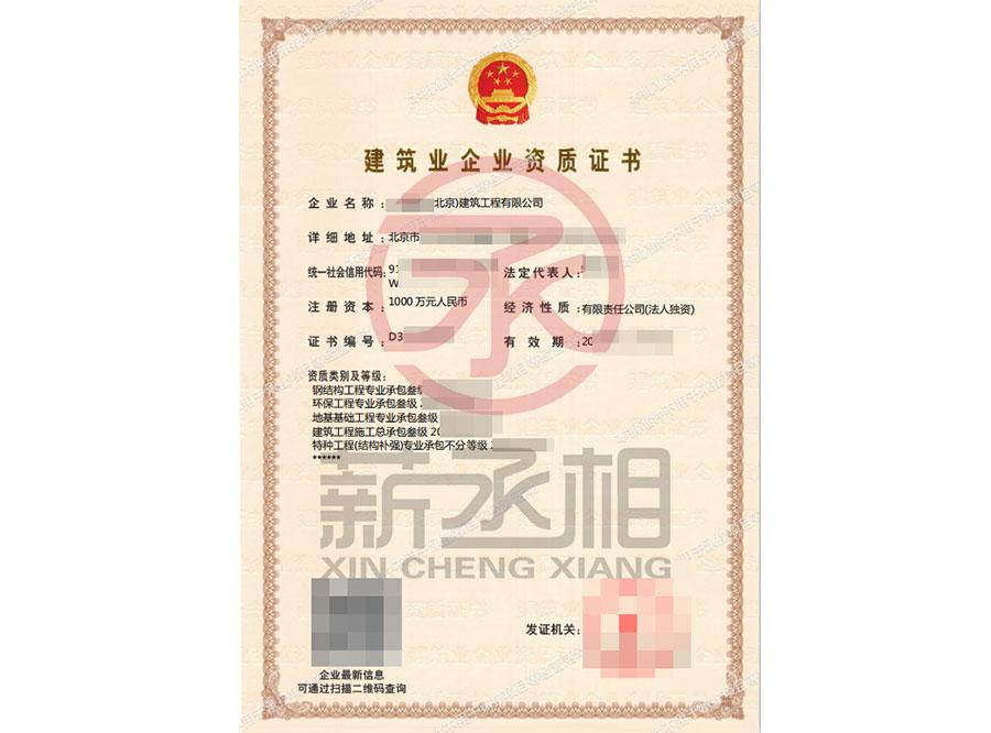 薪丞相 北京5项资质转让带特种